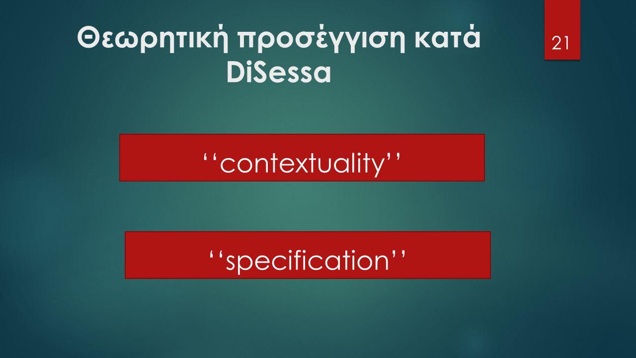 Θεωρητική προσέγγιση κατά DiSessa 21 ''contextuality'' ''specification''