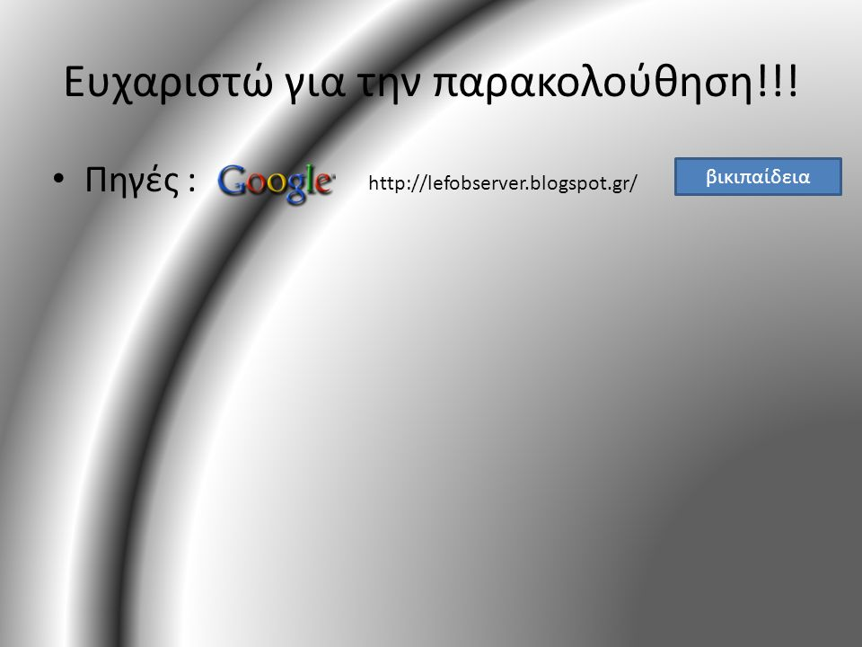 Ευχαριστώ για την παρακολούθηση!!! Πηγές : http://lefobserver.blogspot.gr/ βικιπαίδεια