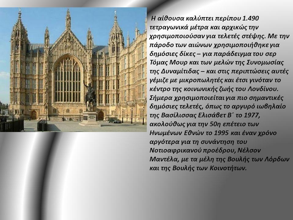 Τα πιο σημαντικά γεγονότα της αγγλικής της βρετανικής ιστορίας εορτάζονται μέσα από τα τείχη του Αβαείου του Γουεστμίνστερ.