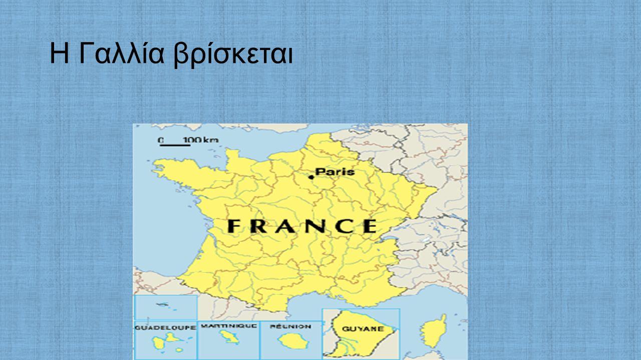 Η Γαλλία βρίσκεται