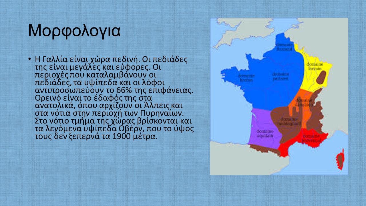 Μορφολογια Η Γαλλία είναι χώρα πεδινή. Οι πεδιάδες της είναι μεγάλες και εύφορες.