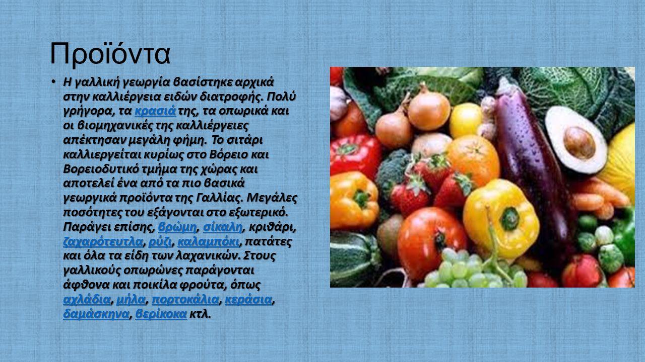 Προϊόντα Η γαλλική γεωργία βασίστηκε αρχικά στην καλλιέργεια ειδών διατροφής.