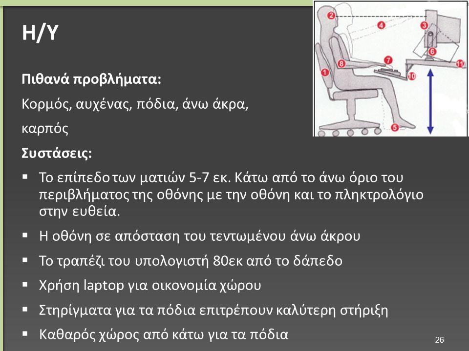 Η/Υ Πιθανά προβλήματα: Κορμός, αυχένας, πόδια, άνω άκρα, καρπός Συστάσεις:  Το επίπεδο των ματιών 5-7 εκ.