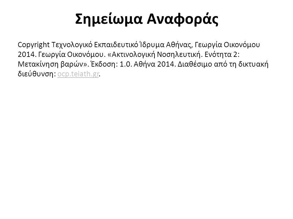 Σημείωμα Αναφοράς Copyright Τεχνολογικό Εκπαιδευτικό Ίδρυμα Αθήνας, Γεωργία Οικονόμου 2014. Γεωργία Οικονόμου. «Ακτινολογική Νοσηλευτική. Ενότητα 2: Μ