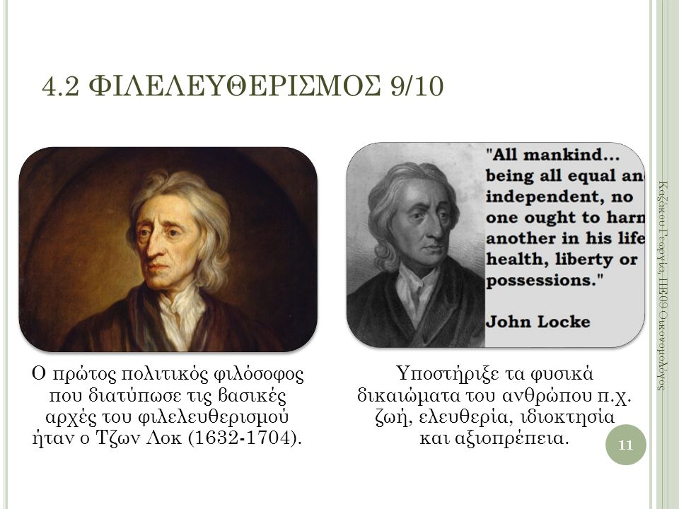Ο πρώτος πολιτικός φιλόσοφος που διατύπωσε τις βασικές αρχές του φιλελευθερισμού ήταν ο Τζων Λοκ (1632-1704).