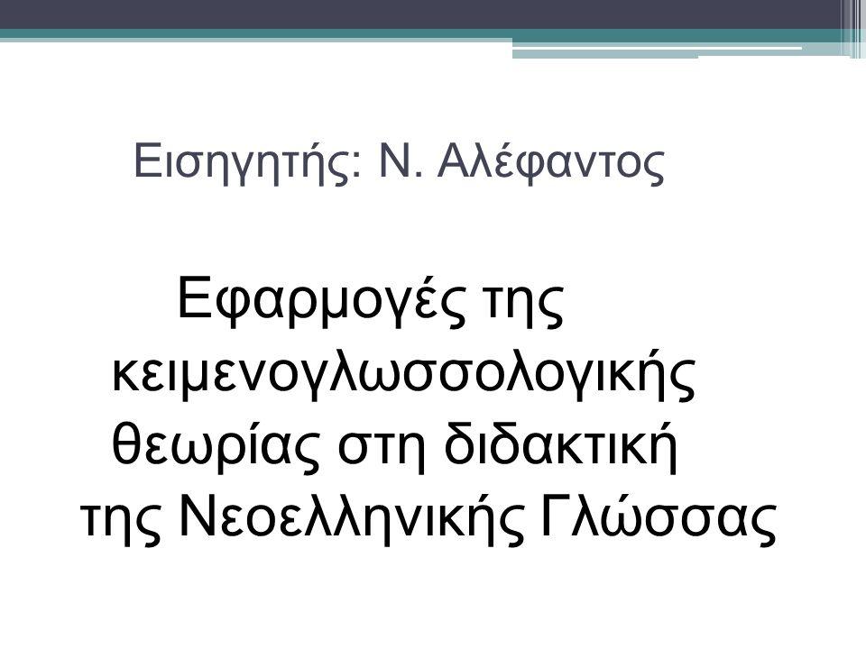 Εισηγητής: Ν. Αλέφαντος Εφαρμογές της κειμενογλωσσολογικής θεωρίας στη διδακτική της Νεοελληνικής Γλώσσας
