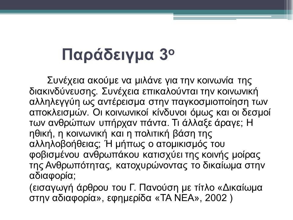 Παράδειγμα 3 ο Συνέχεια ακούμε να μιλάνε για την κοινωνία της διακινδύνευσης. Συνέχεια επικαλούνται την κοινωνική αλληλεγγύη ως αντέρεισμα στην παγκοσ