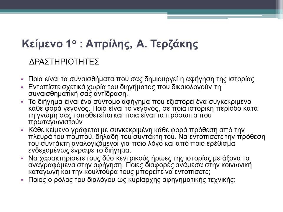 Κείμενο 1 ο : Απρίλης, Α. Τερζάκης ΔΡΑΣΤΗΡΙΟΤΗΤΕΣ Ποια είναι τα συναισθήματα που σας δημιουργεί η αφήγηση της ιστορίας. Εντοπίστε σχετικά χωρία του δι