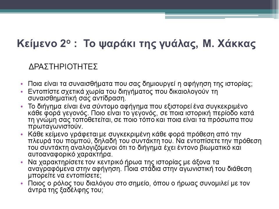 Κείμενο 2 ο : Το ψαράκι της γυάλας, Μ.