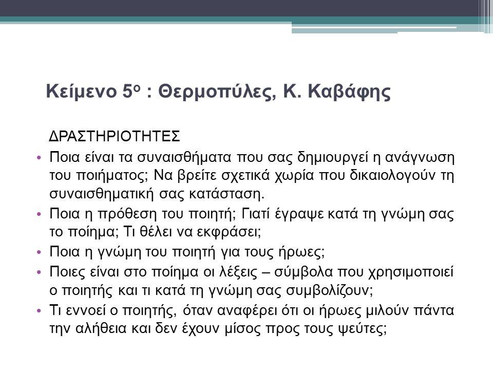 Κείμενο 5 ο : Θερμοπύλες, Κ.