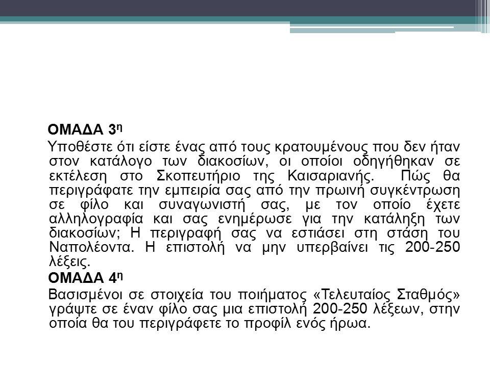 ΟΜΑΔΑ 3 η Υποθέστε ότι είστε ένας από τους κρατουμένους που δεν ήταν στον κατάλογο των διακοσίων, οι οποίοι οδηγήθηκαν σε εκτέλεση στο Σκοπευτήριο της