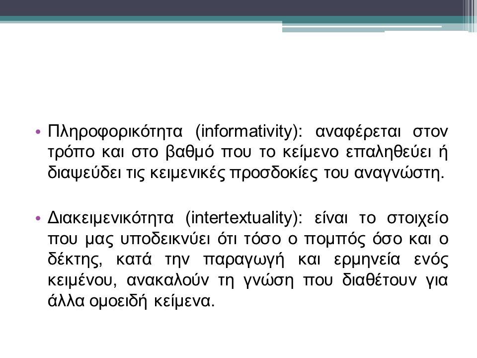 Πληροφορικότητα (informativity): αναφέρεται στον τρόπο και στο βαθμό που το κείμενο επαληθεύει ή διαψεύδει τις κειμενικές προσδοκίες του αναγνώστη. Δι