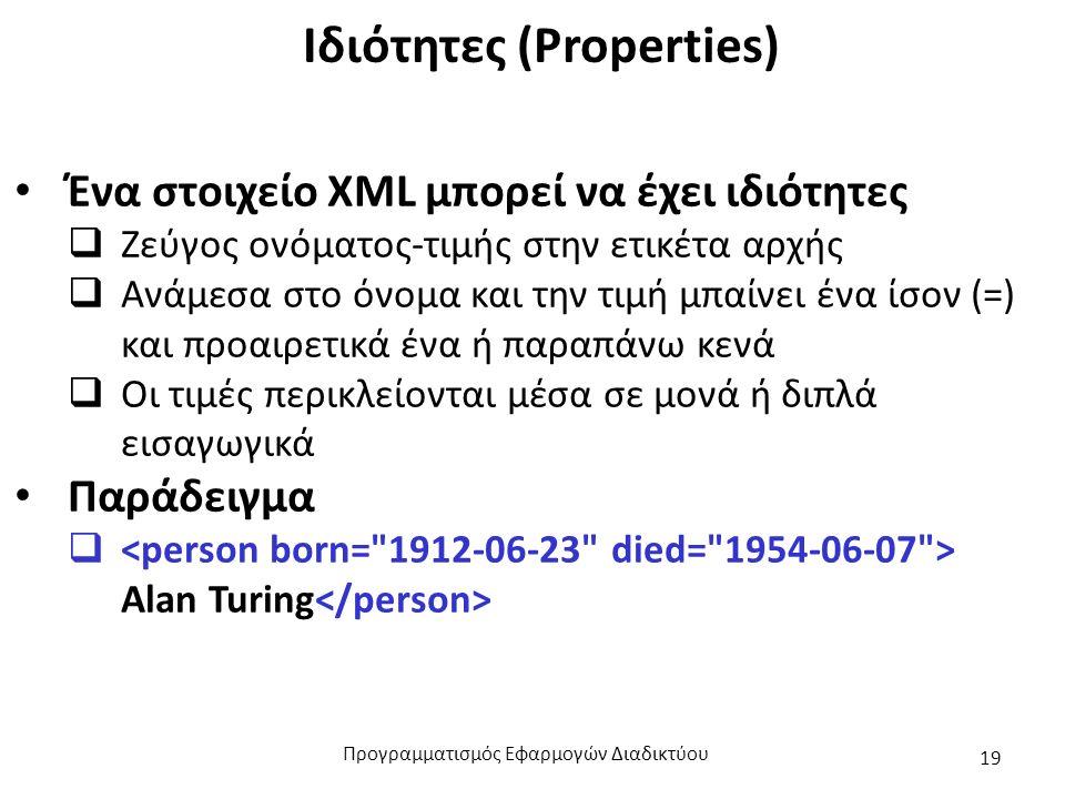 Ιδιότητες (Properties) Ένα στοιχείο XML μπορεί να έχει ιδιότητες  Ζεύγος ονόματος-τιμής στην ετικέτα αρχής  Ανάμεσα στο όνομα και την τιμή μπαίνει έ
