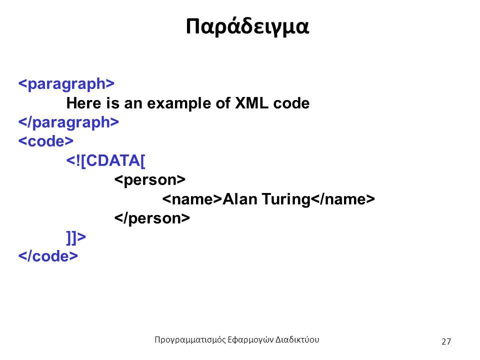 Παράδειγμα Here is an example of XML code <![CDATA[ Alan Turing ]]> Προγραμματισμός Εφαρμογών Διαδικτύου 27