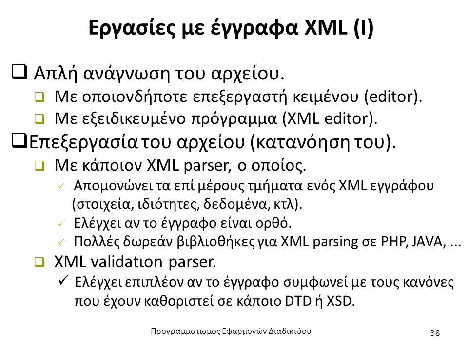 Εργασίες με έγγραφα XML (I)  Απλή ανάγνωση του αρχείου.  Με οποιονδήποτε επεξεργαστή κειμένου (editor).  Με εξειδικευμένο πρόγραμμα (XML editor). 