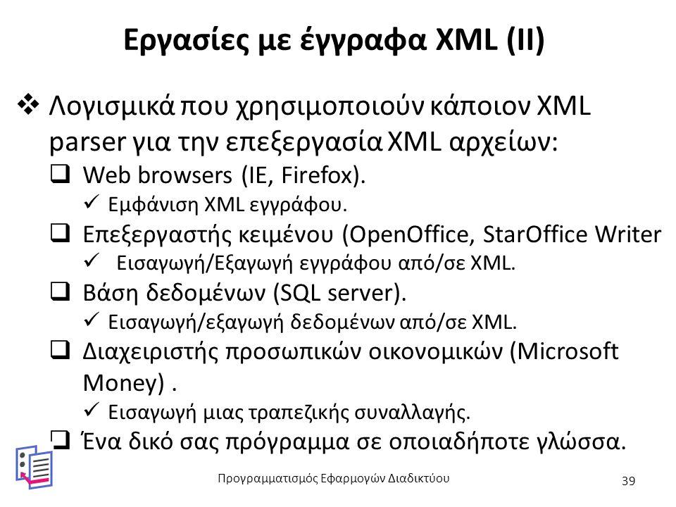Εργασίες με έγγραφα XML (II)  Λογισμικά που χρησιμοποιούν κάποιον XML parser για την επεξεργασία XML αρχείων:  Web browsers (IE, Firefox). Εμφάνιση