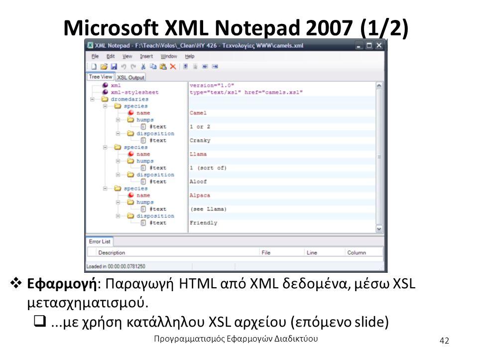 Microsoft XML Notepad 2007 (1/2)  Εφαρμογή: Παραγωγή HTML από XML δεδομένα, μέσω XSL μετασχηματισμού. ...με χρήση κατάλληλου XSL αρχείου (επόμενο sl