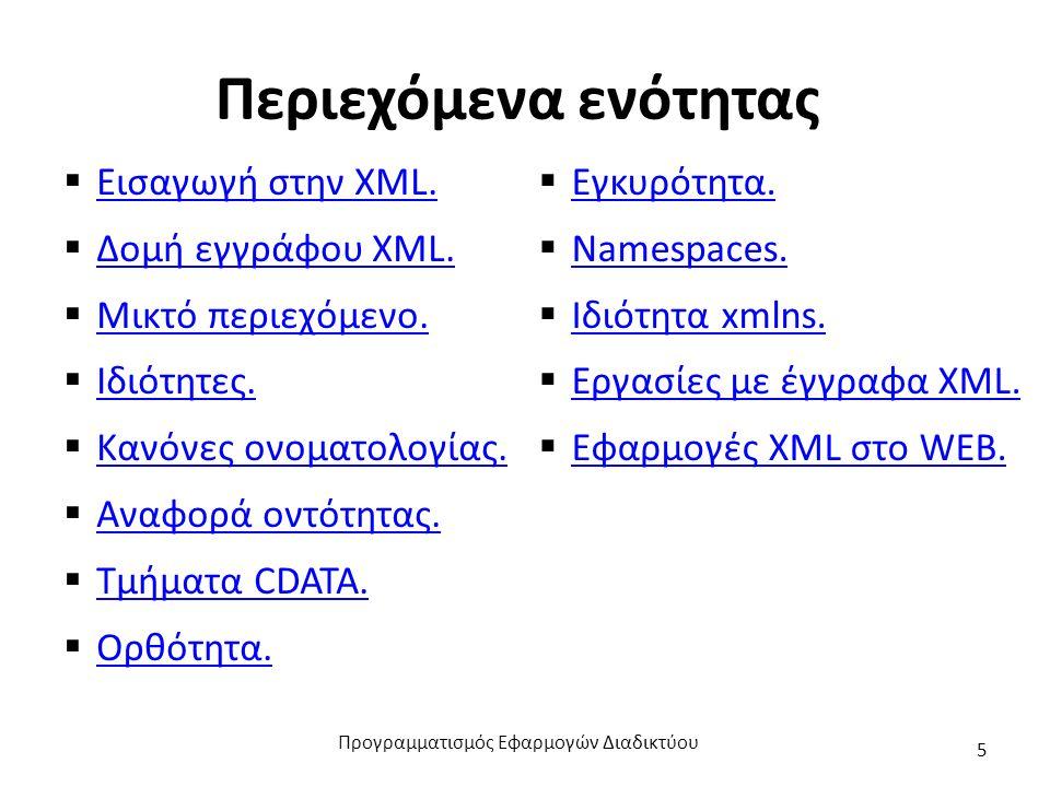 Περιεχόμενα ενότητας  Εισαγωγή στην XML. Εισαγωγή στην XML.  Δομή εγγράφου XML. Δομή εγγράφου XML.  Μικτό περιεχόμενο. Μικτό περιεχόμενο.  Ιδιότητ