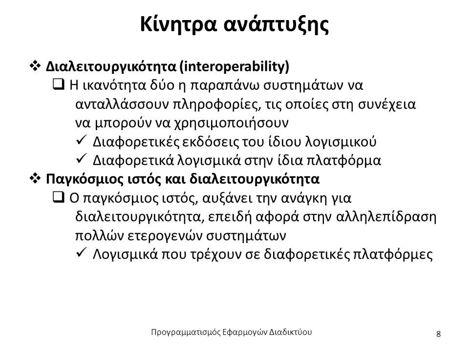 Κίνητρα ανάπτυξης  Διαλειτουργικότητα (interoperability)  Η ικανότητα δύο η παραπάνω συστημάτων να ανταλλάσσουν πληροφορίες, τις οποίες στη συνέχεια