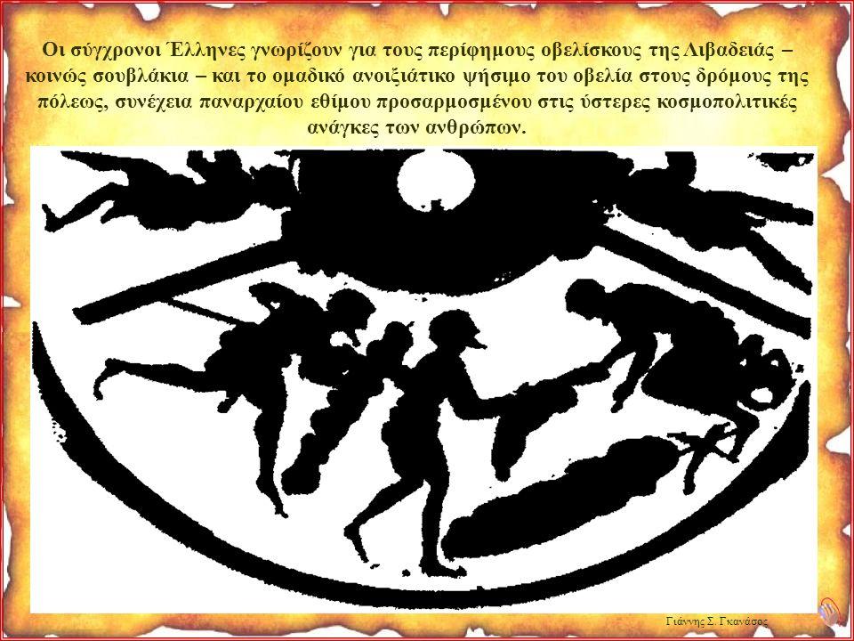 Οι σύγχρονοι Έλληνες γνωρίζουν για τους περίφημους οβελίσκους της Λιβαδειάς – κοινώς σουβλάκια – και το ομαδικό ανοιξιάτικο ψήσιμο του οβελία στους δρόμους της πόλεως, συνέχεια παναρχαίου εθίμου προσαρμοσμένου στις ύστερες κοσμοπολιτικές ανάγκες των ανθρώπων.