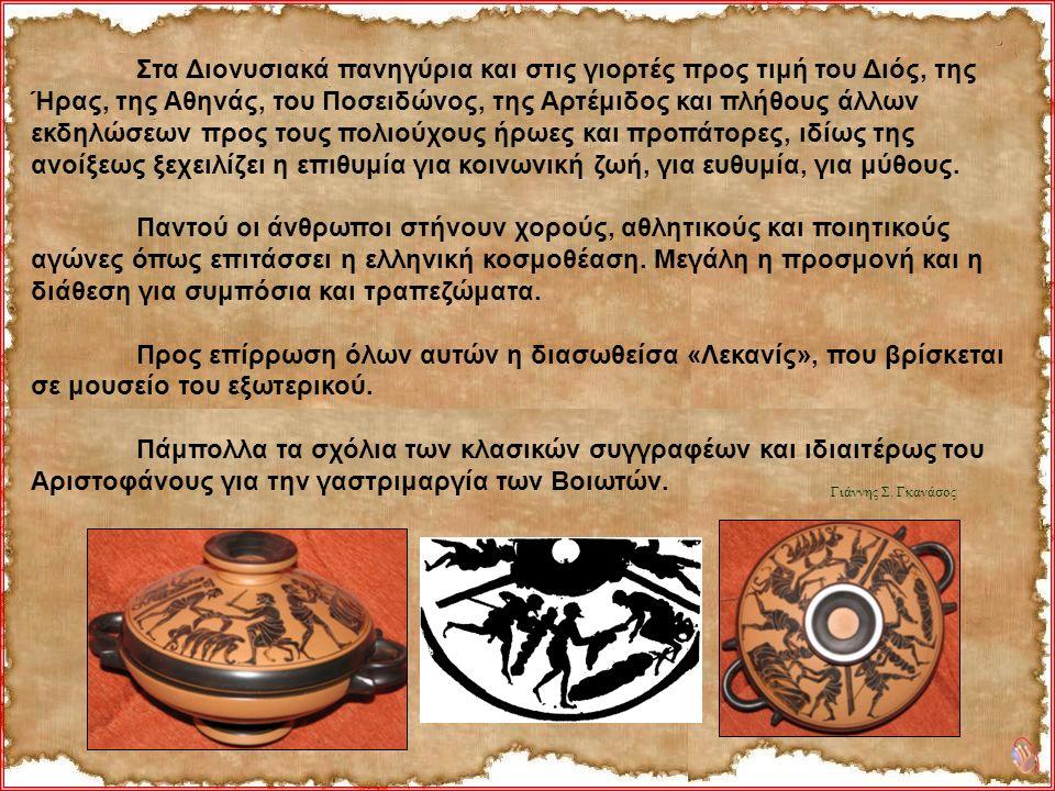 Στα Διονυσιακά πανηγύρια και στις γιορτές προς τιμή του Διός, της Ήρας, της Αθηνάς, του Ποσειδώνος, της Αρτέμιδος και πλήθους άλλων εκδηλώσεων προς τους πολιούχους ήρωες και προπάτορες, ιδίως της ανοίξεως ξεχειλίζει η επιθυμία για κοινωνική ζωή, για ευθυμία, για μύθους.
