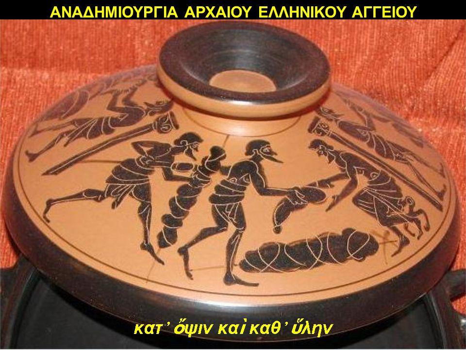 ΑΝΑΔΗΜΙΟΥΡΓΙΑ ΑΡΧΑΙΟΥ ΕΛΛΗΝΙΚΟΥ ΑΓΓΕΙΟΥ