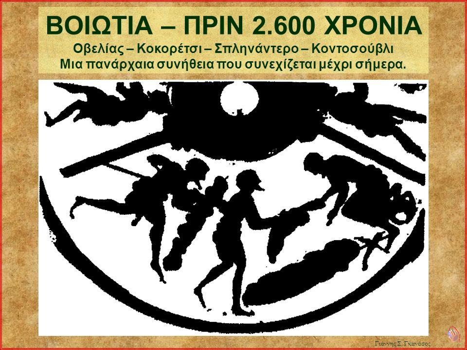 ΒΟΙΩΤΙΑ – ΠΡΙΝ 2.600 ΧΡΟΝΙΑ Οβελίας – Κοκορέτσι – Σπληνάντερο – Κοντοσούβλι Μια πανάρχαια συνήθεια που συνεχίζεται μέχρι σήμερα.