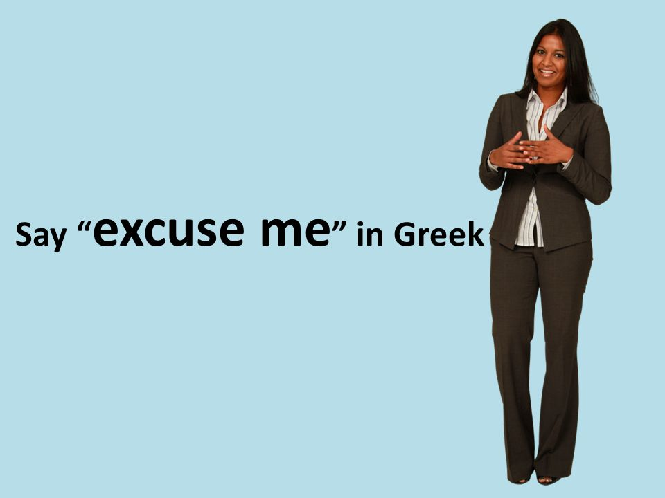 "Say "" excuse me "" in Greek"