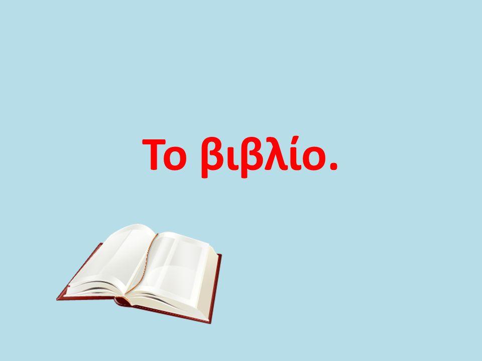 Το βιβλίο.