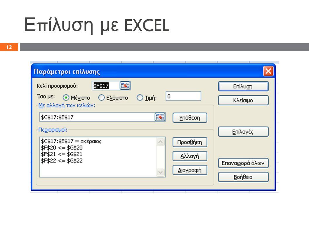 Ε π ίλυση με EXCEL 12