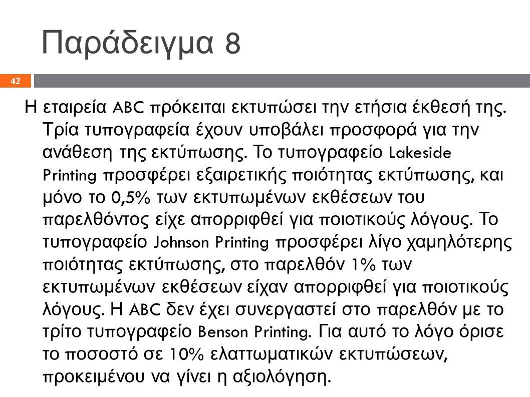 Παράδειγμα 8 Η εταιρεία ABC π ρόκειται εκτυ π ώσει την ετήσια έκθεσή της.