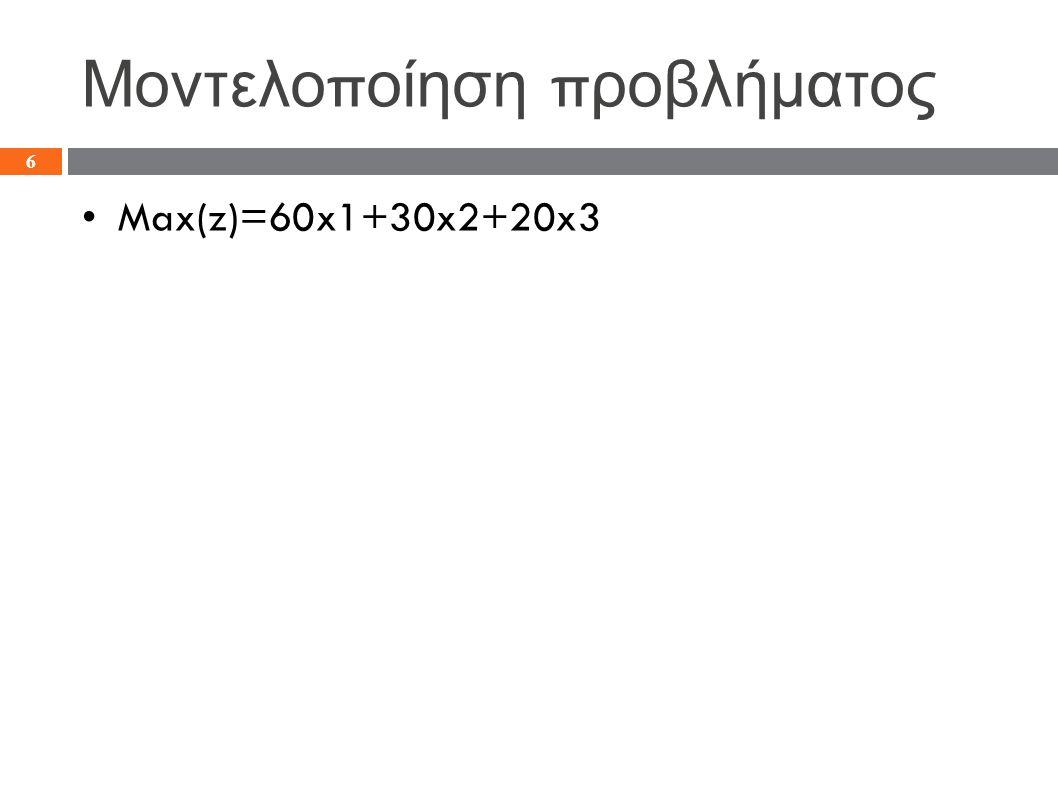 Μοντελο π οίηση π ροβλήματος Max(z)=60x1+30x2+20x3 6