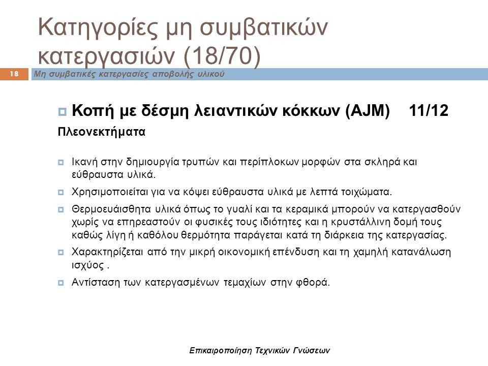 Κατηγορίες μη συμβατικών κατεργασιών (18/70) 18 Μη συμβατικές κατεργασίες αποβολής υλικού  Κοπή με δέσμη λειαντικών κόκκων (ΑJM) 11/12 Πλεονεκτήματα