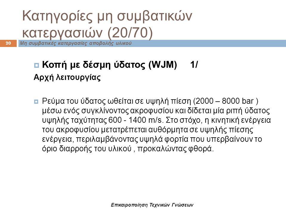 Μη συμβατικές κατεργασίες αποβολής υλικού Κατηγορίες μη συμβατικών κατεργασιών (20/70) 20  Κοπή με δέσμη ύδατος (WJM) 1/ Αρχή λειτουργίας  Ρεύμα του