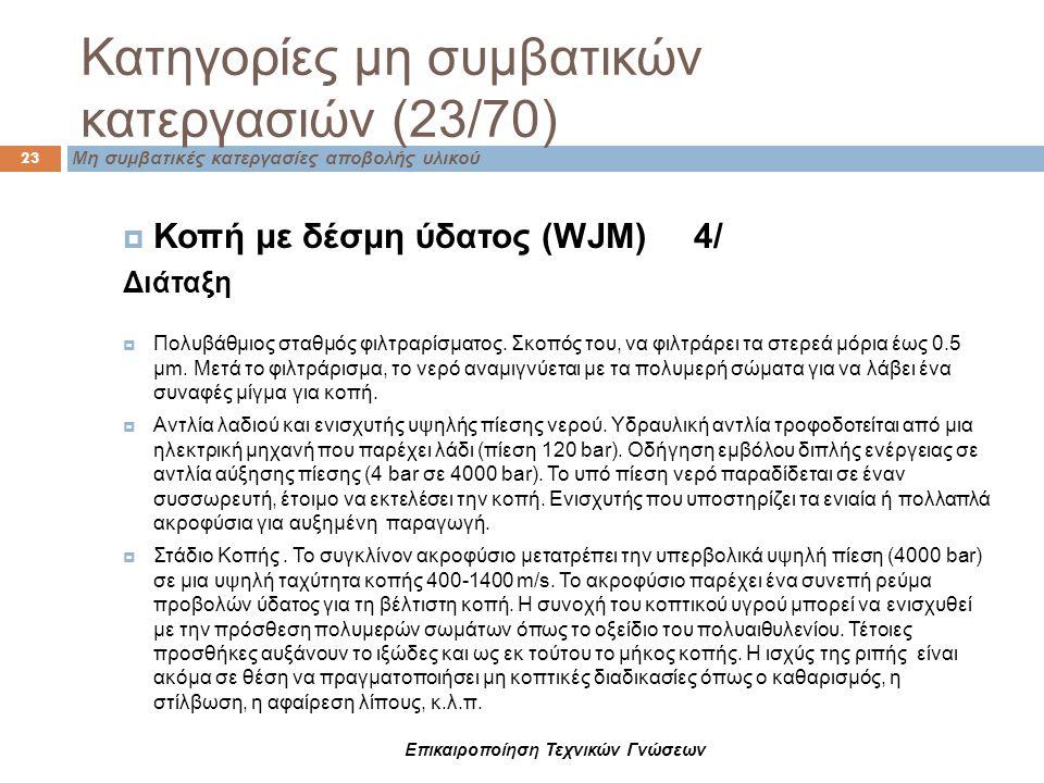 Κατηγορίες μη συμβατικών κατεργασιών (23/70) Μη συμβατικές κατεργασίες αποβολής υλικού 23  Κοπή με δέσμη ύδατος (WJM) 4/ Διάταξη  Πολυβάθμιος σταθμό