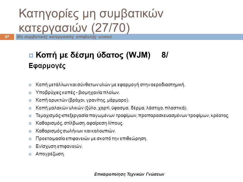 Κατηγορίες μη συμβατικών κατεργασιών (27/70) Μη συμβατικές κατεργασίες αποβολής υλικού 27  Κοπή με δέσμη ύδατος (WJM) 8/ Εφαρμογές  Κοπή μετάλλων κα