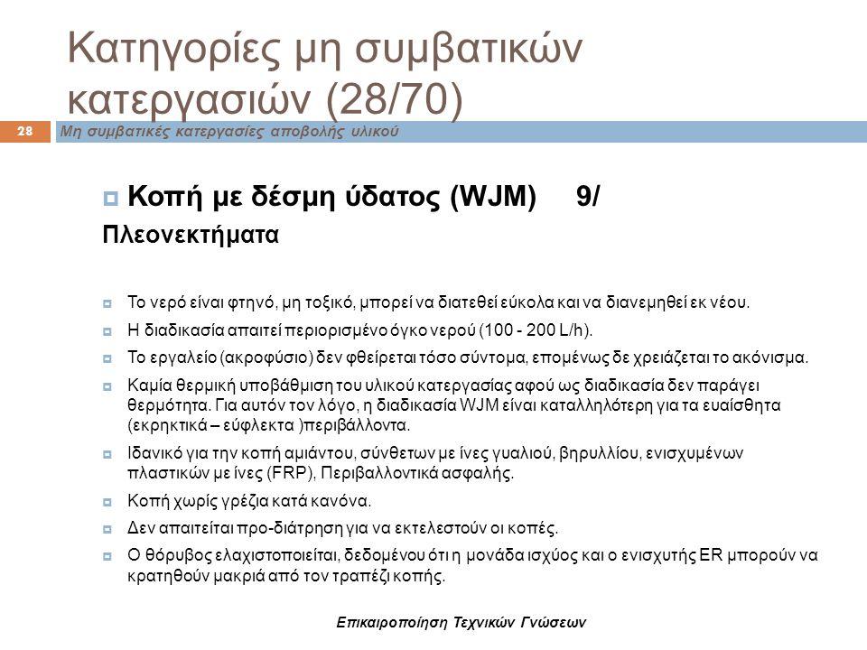 Μη συμβατικές κατεργασίες αποβολής υλικού 28 Κατηγορίες μη συμβατικών κατεργασιών (28/70)  Κοπή με δέσμη ύδατος (WJM) 9/ Πλεονεκτήματα  Το νερό είνα