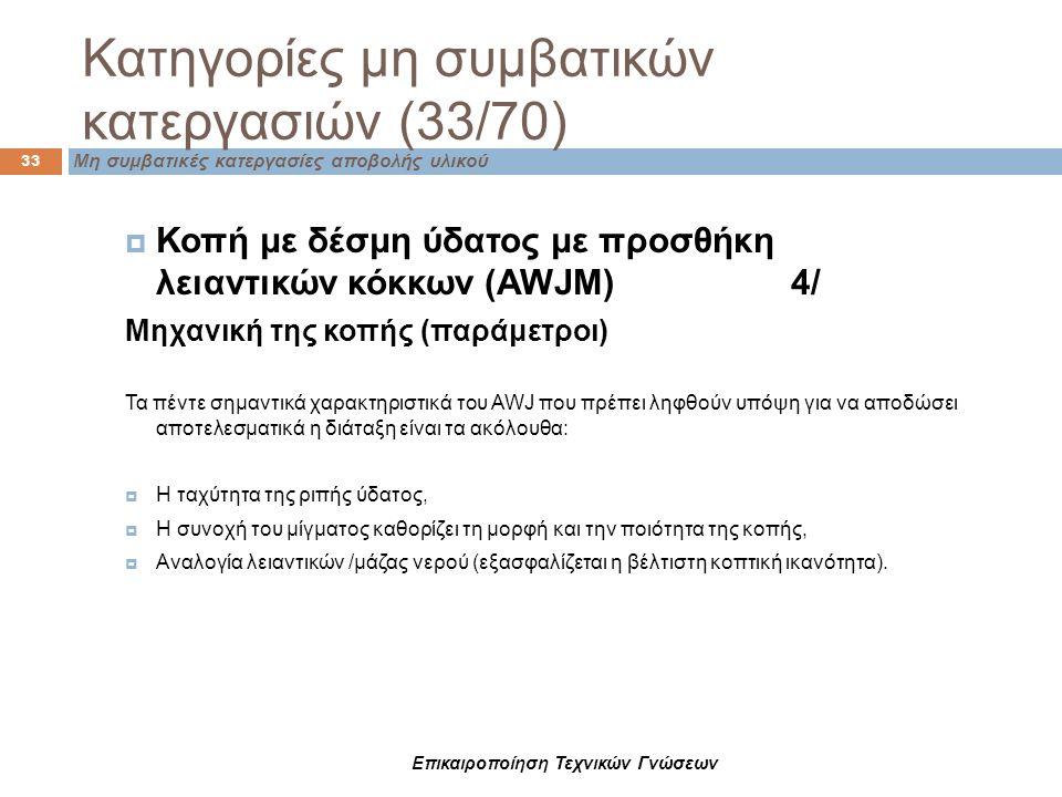Μη συμβατικές κατεργασίες αποβολής υλικού 33 Κατηγορίες μη συμβατικών κατεργασιών (33/70)  Κοπή με δέσμη ύδατος με προσθήκη λειαντικών κόκκων (AWJM)