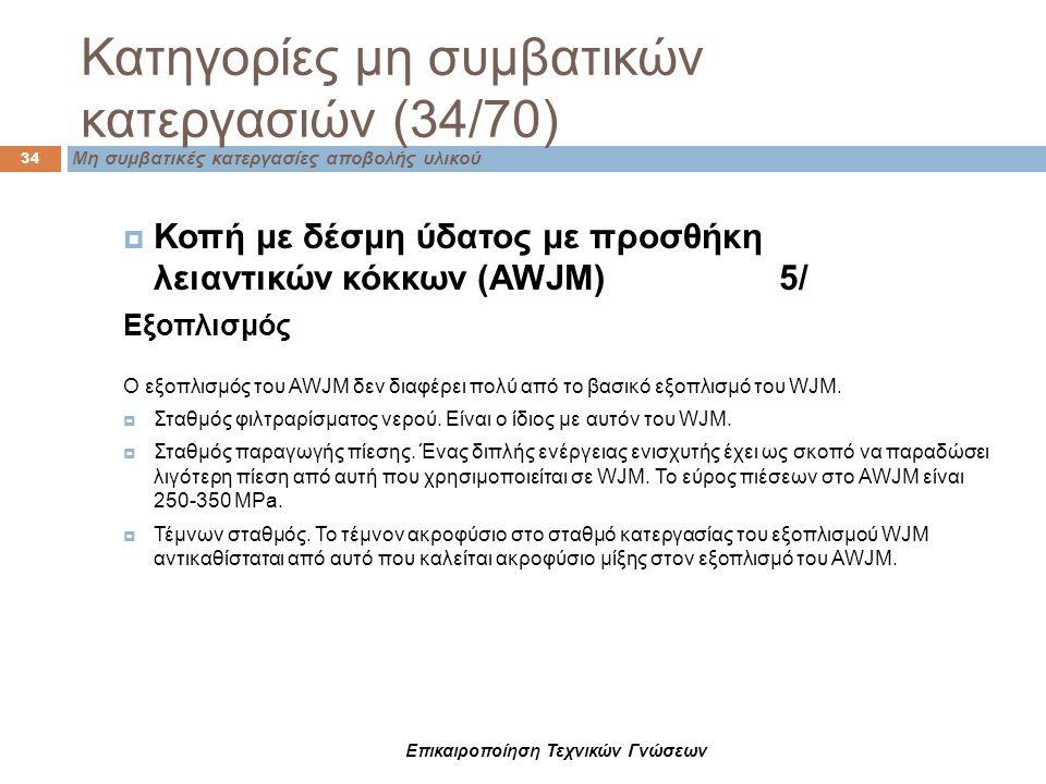 Κατηγορίες μη συμβατικών κατεργασιών (34/70) Μη συμβατικές κατεργασίες αποβολής υλικού 34  Κοπή με δέσμη ύδατος με προσθήκη λειαντικών κόκκων (AWJM)