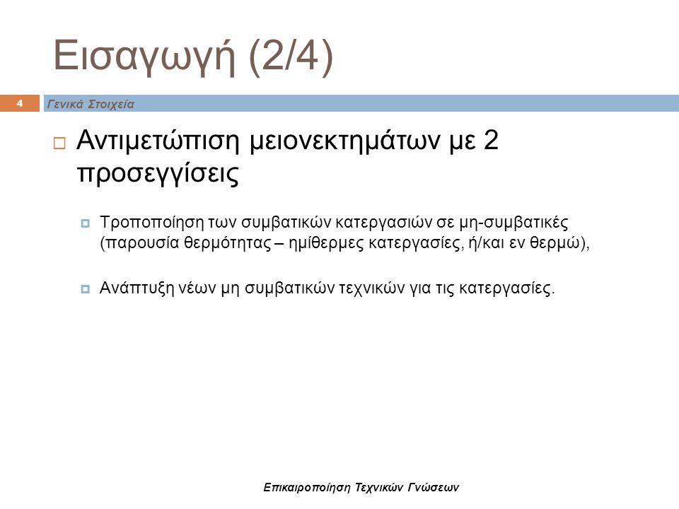 4 Γενικά Στοιχεία Εισαγωγή (2/4)  Αντιμετώπιση μειονεκτημάτων με 2 προσεγγίσεις  Τροποποίηση των συμβατικών κατεργασιών σε μη-συμβατικές (παρουσία θ