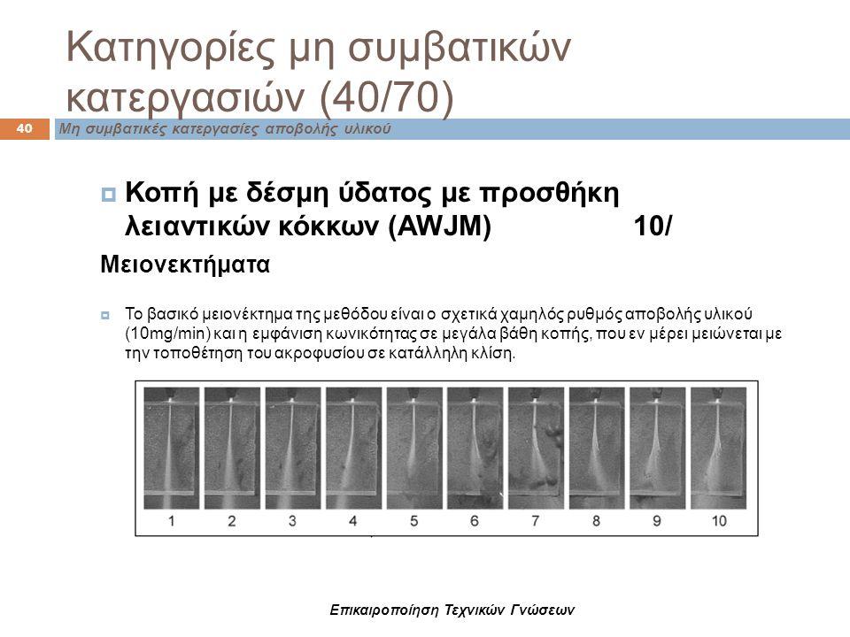 Επικαιροποίηση Τεχνικών Γνώσεων  Κοπή με δέσμη ύδατος με προσθήκη λειαντικών κόκκων (AWJM) 10/ Μειονεκτήματα  Το βασικό μειονέκτημα της μεθόδου είνα