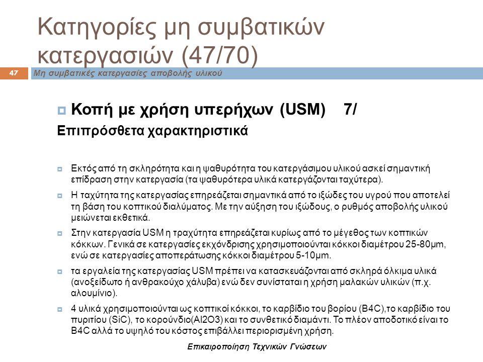 Κατηγορίες μη συμβατικών κατεργασιών (47/70) Μη συμβατικές κατεργασίες αποβολής υλικού 47  Κοπή με χρήση υπερήχων (USM) 7/ Επιπρόσθετα χαρακτηριστικά
