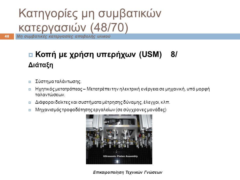 Μη συμβατικές κατεργασίες αποβολής υλικού Κατηγορίες μη συμβατικών κατεργασιών (48/70) 48  Κοπή με χρήση υπερήχων (USM) 8/ Διάταξη  Σύστημα ταλάντωσ
