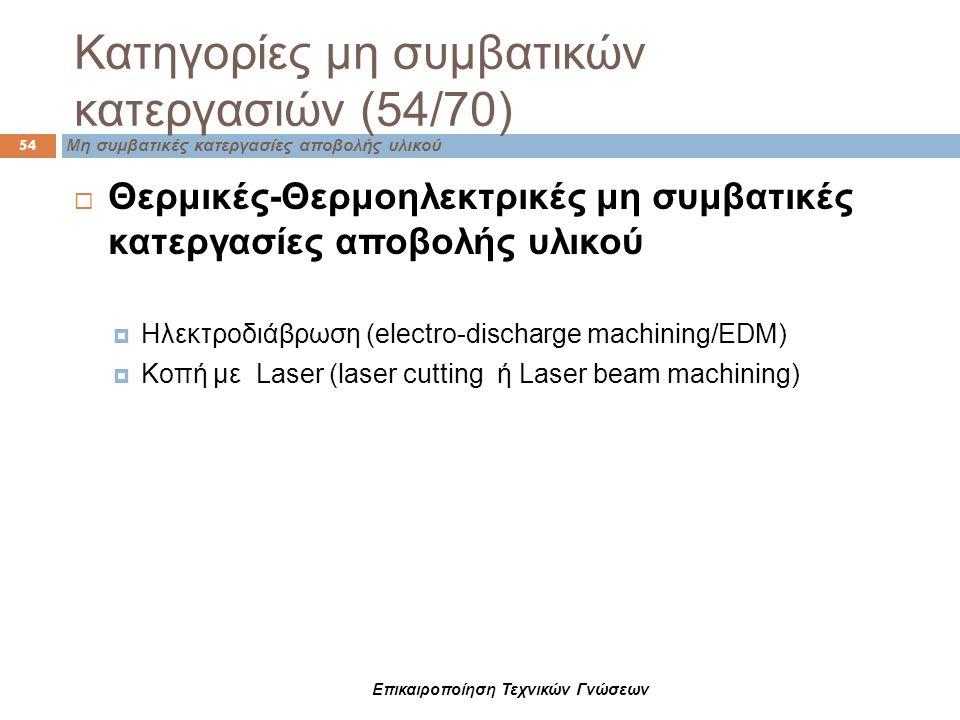  Θερμικές-Θερμοηλεκτρικές μη συμβατικές κατεργασίες αποβολής υλικού  Ηλεκτροδιάβρωση (electro-discharge machining/EDM)  Κοπή με Laser (laser cuttin