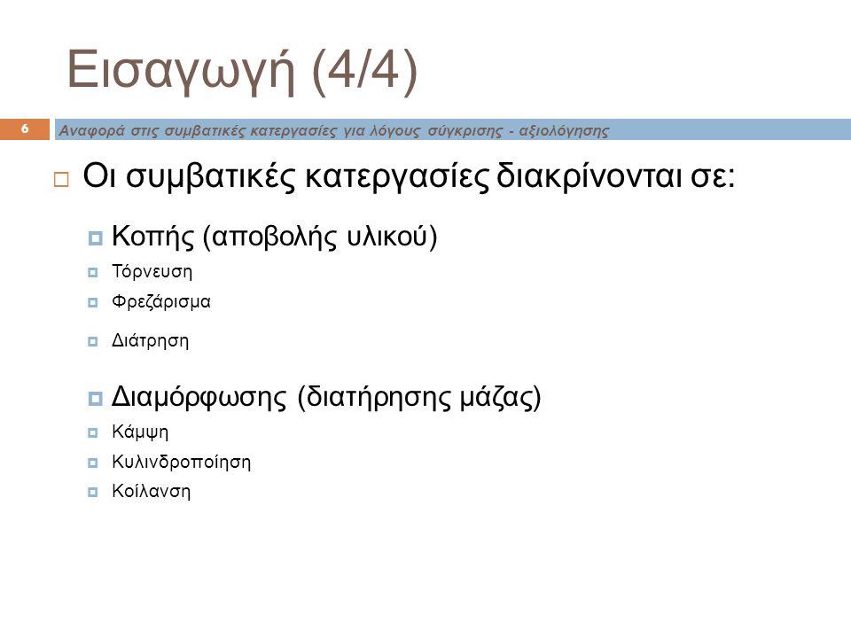 Εισαγωγή (4/4) 6 Αναφορά στις συμβατικές κατεργασίες για λόγους σύγκρισης - αξιολόγησης  Οι συμβατικές κατεργασίες διακρίνονται σε:  Κοπής (αποβολής