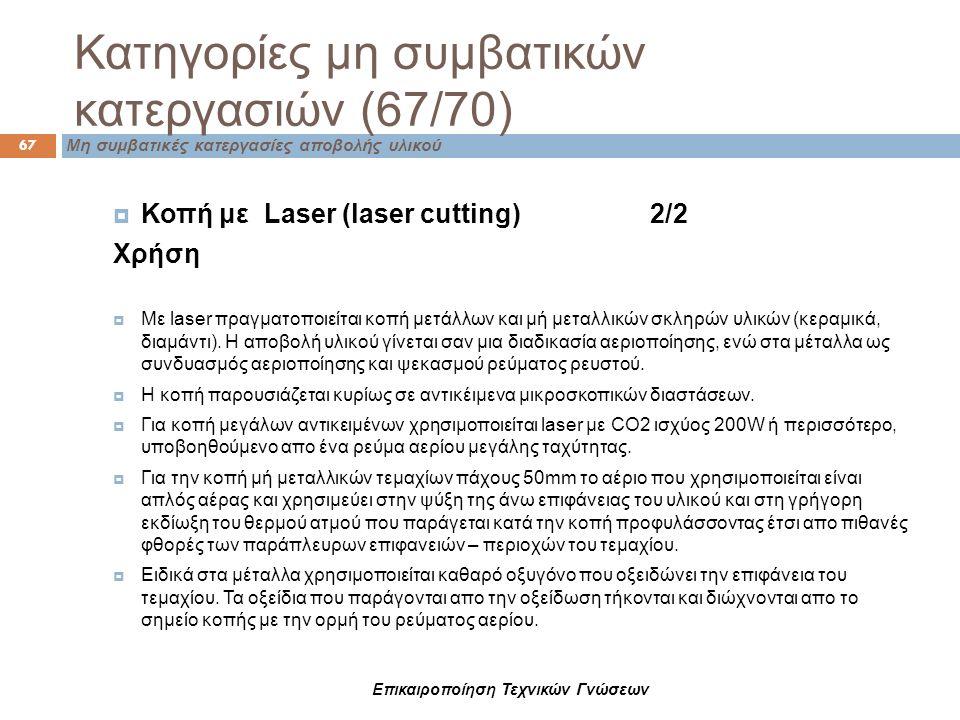 Κατηγορίες μη συμβατικών κατεργασιών (67/70) Μη συμβατικές κατεργασίες αποβολής υλικού 67  Κοπή με Laser (laser cutting) 2/2 Χρήση  Με laser πραγματ