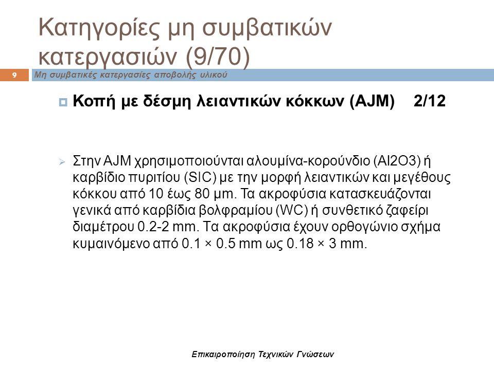 Μη συμβατικές κατεργασίες αποβολής υλικού 9 Κατηγορίες μη συμβατικών κατεργασιών (9/70)  Κοπή με δέσμη λειαντικών κόκκων (ΑJM) 2/12  Στην AJM χρησιμ