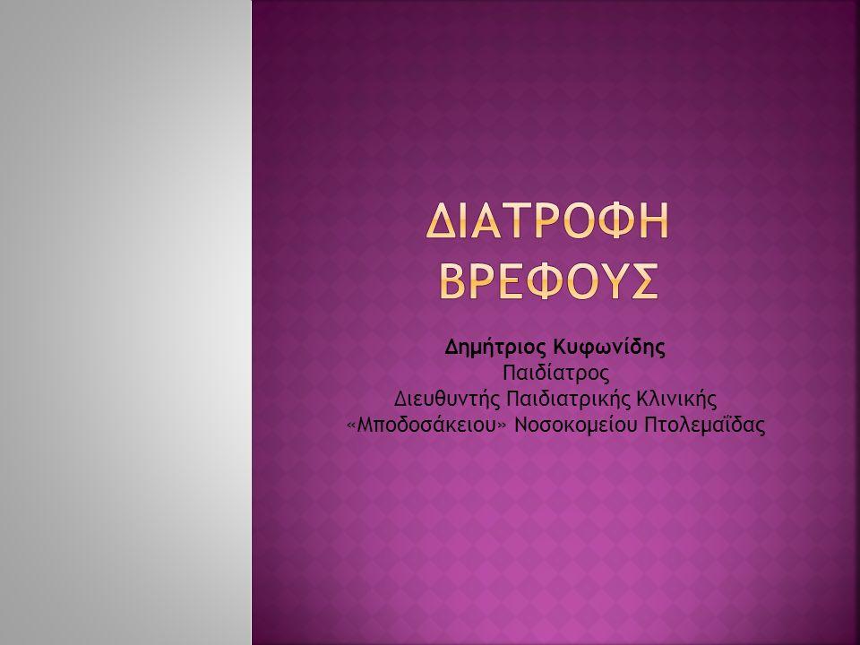 Δημήτριος Κυφωνίδης Παιδίατρος Διευθυντής Παιδιατρικής Κλινικής «Μποδοσάκειου» Νοσοκομείου Πτολεμαΐδας