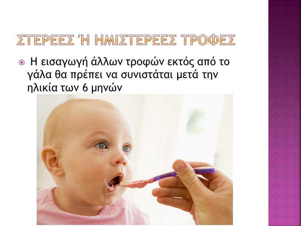  Η εισαγωγή άλλων τροφών εκτός από το γάλα θα πρέπει να συνιστάται μετά την ηλικία των 6 μηνών