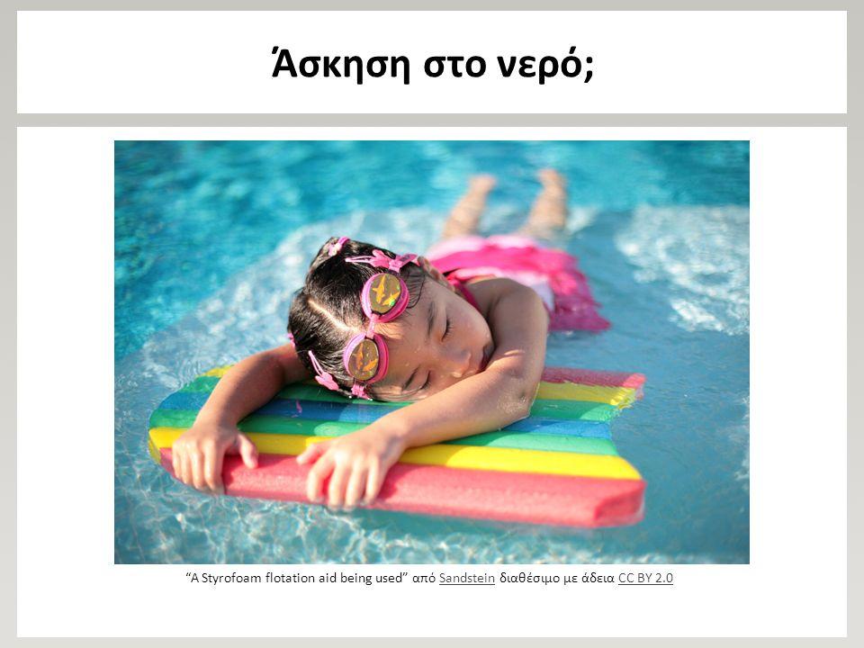 Άσκηση στο νερό; A Styrofoam flotation aid being used από Sandstein διαθέσιμο με άδεια CC BY 2.0SandsteinCC BY 2.0